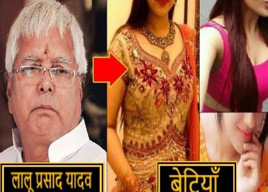 Lalu yadav daughters