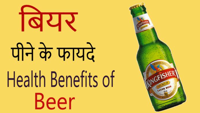 beer benifits