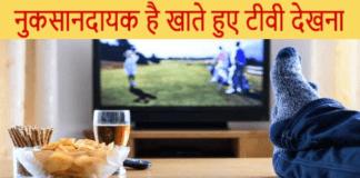 eating food watching tv