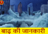 About flood in hindi