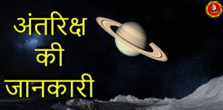 about space in hindi