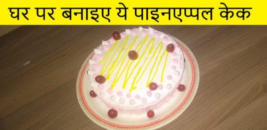 Pineapple cake recipe in hindi