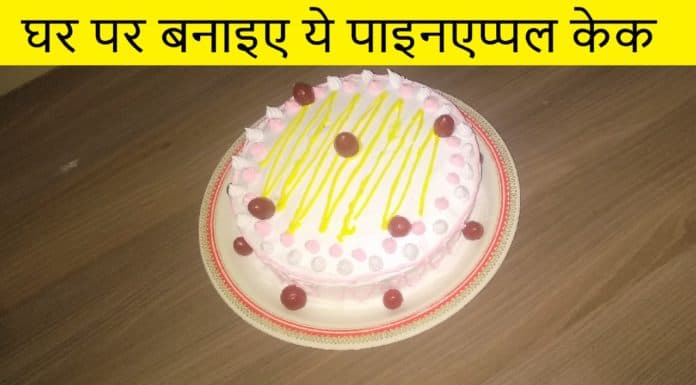 Pineapple cake recipe in hindi
