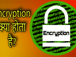 Ecryption meaning in hindi