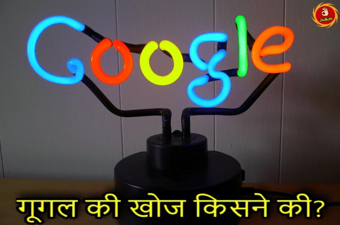 Google ki khoj kisne ki