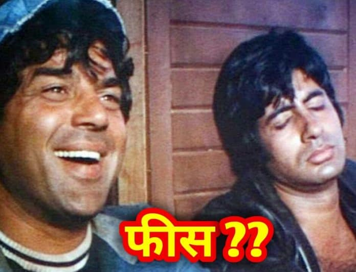 sholay actors fees