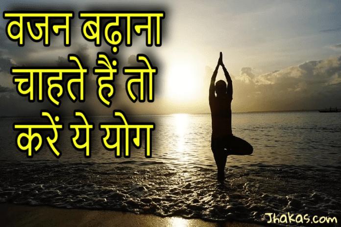 vajan badhane ke liye yoga