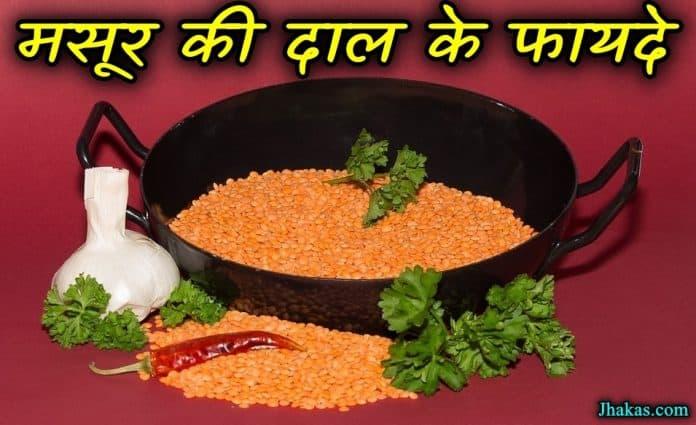 lentils in hindi