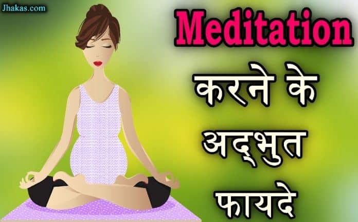 meditation in hindi