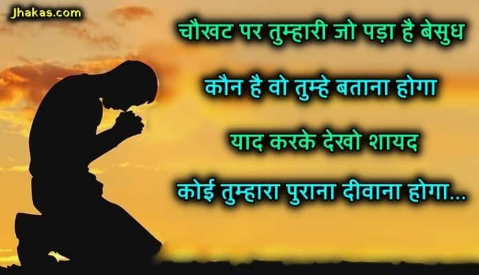 yaad shayari hindi