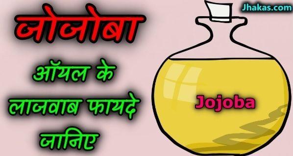 jojoba oil in hindi