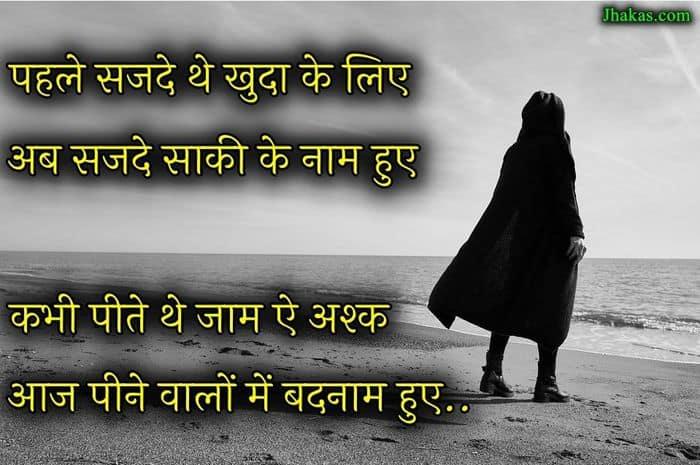 ashq shayari in hindi