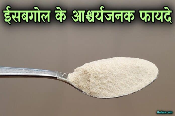 Psyllium husk in hindi
