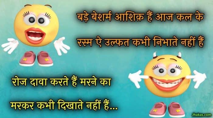comedy shayari in hindi