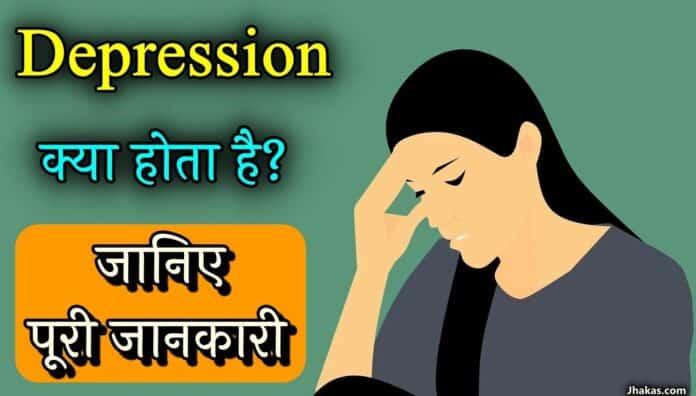 depression in hindi