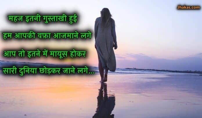 best sad shayari gustakhi hui