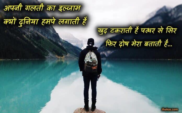 best shayari hindi dosh mera
