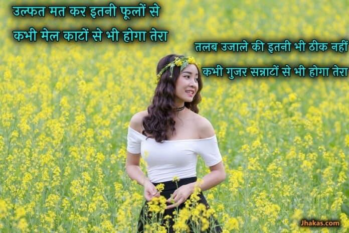 best shayri talab theek nahi