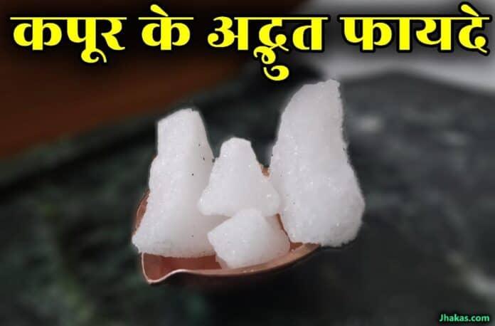 camphor in hindi