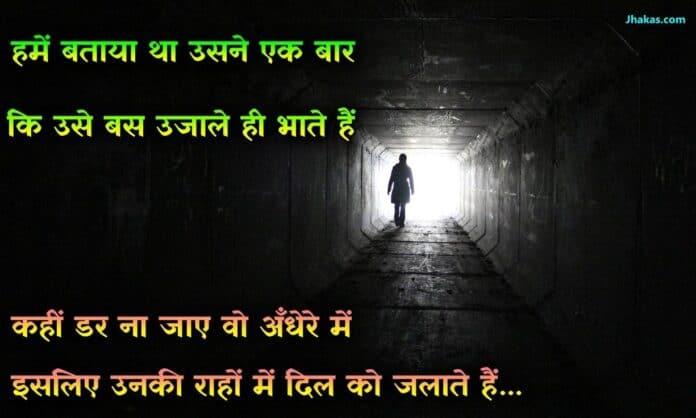 hindi best shayari andhere me