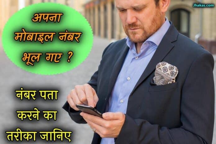 mera mobile number kya hai