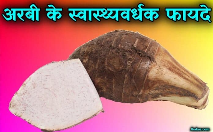 taro root in hindi
