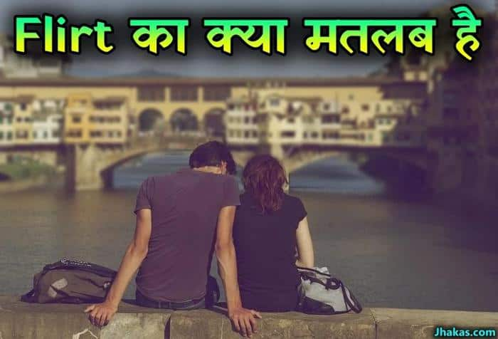 flirt meaning in hindi