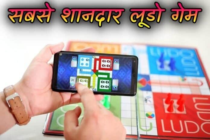 ludo game in hindi