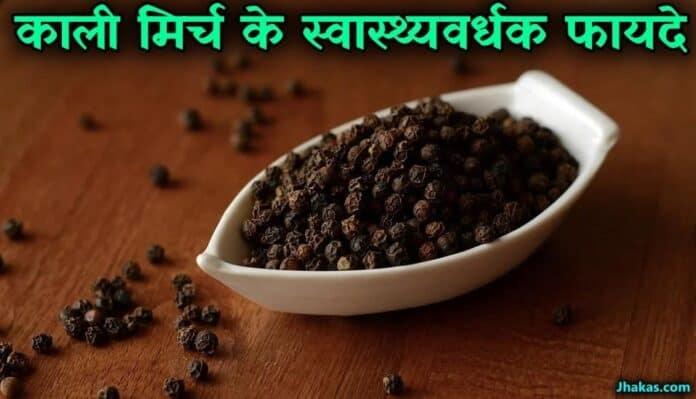 black pepper in hindi