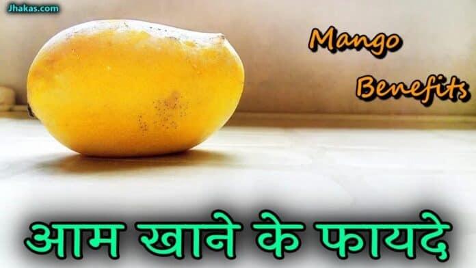 mango in hindi